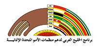 Arab Gulf Development Program - AGFUND
